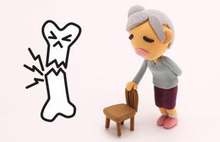 骨粗しょう症のイメージ