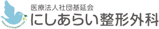 にしあらい整形外科|西新井駅の整形外科